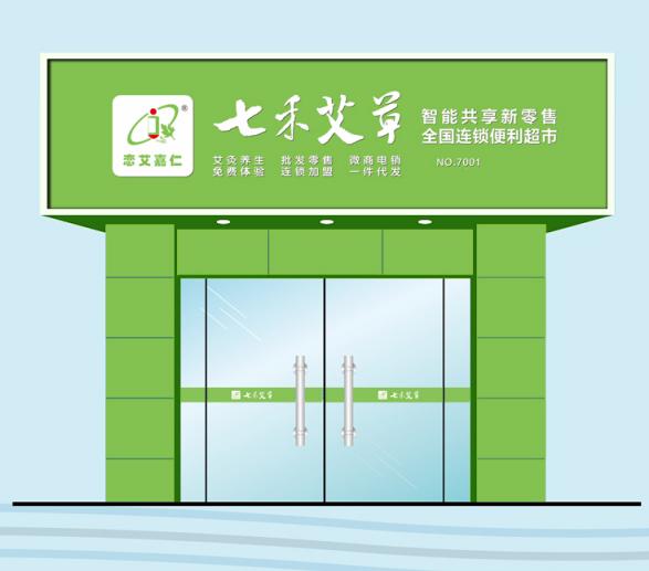 七禾艾草健康超市门头