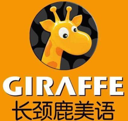 长颈鹿美式少儿英语