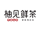 柚见鲜茶品牌logo
