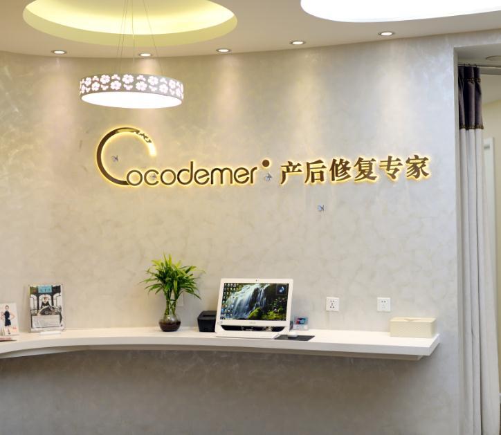 Cocodemer产后修复门店1