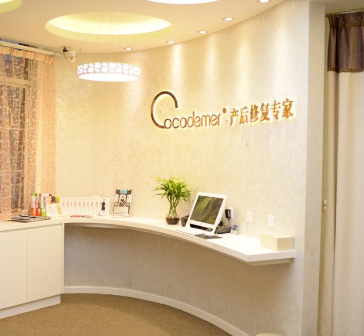 Cocodemer产后修复门店2