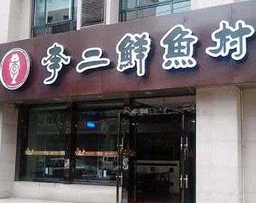 李二鮮魚村火鍋