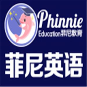 菲尼英語教育