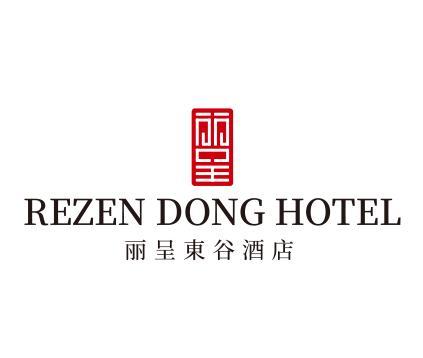 丽呈東谷酒店品牌logo