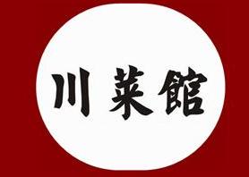 成渝川菜馆