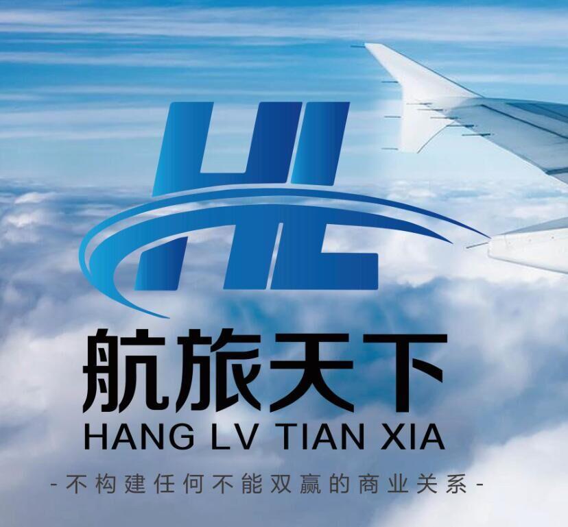 安徽航旅机票加盟