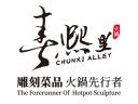 春熙里老火锅品牌logo