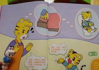 巧虎儿童早教漫画