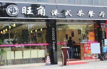 旺角港式茶餐廳