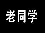 老同学砂锅串串