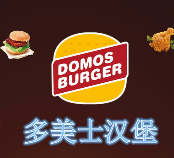 多美士漢堡