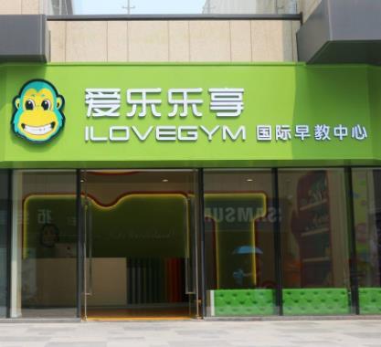 爱乐乐享国际中心