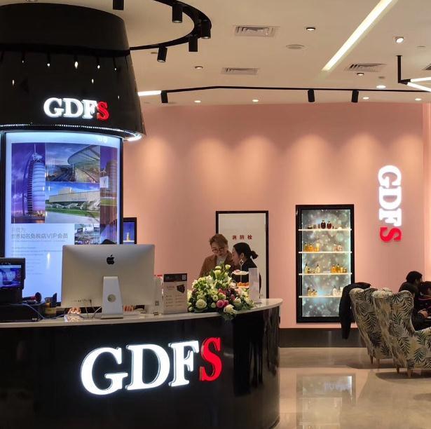 GDFS门店1