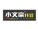 小文豪托管品牌logo
