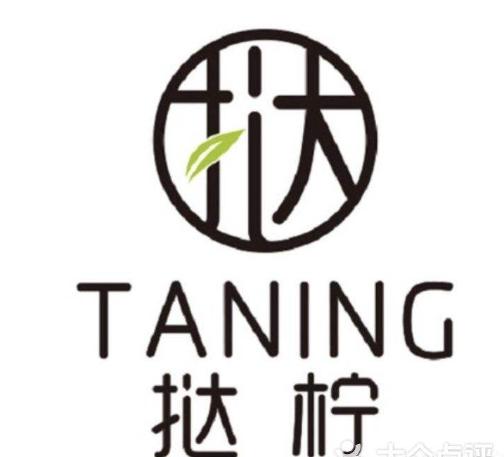 Taning挞柠