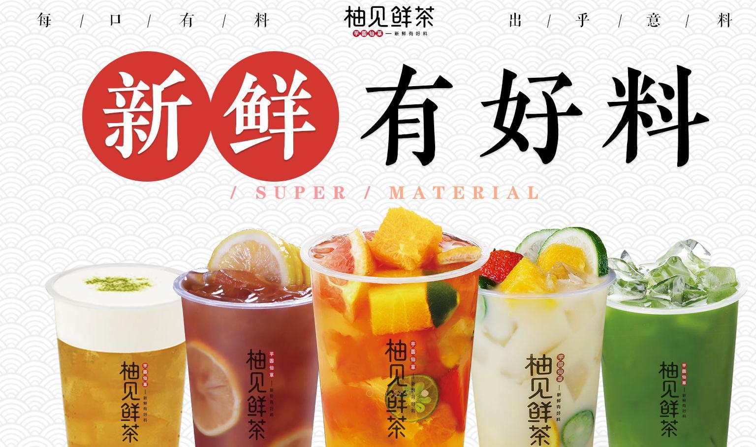 柚见鲜茶海报