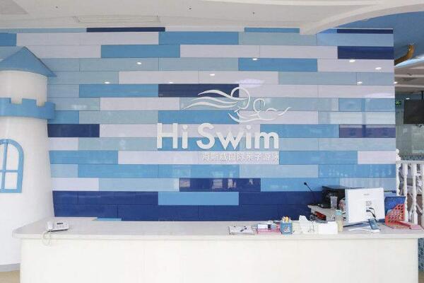 海斯威国际亲子游泳店面设计