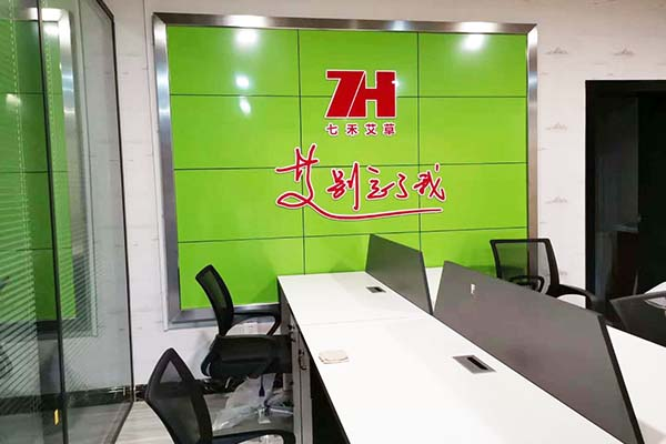 七禾艾草健康超市加盟