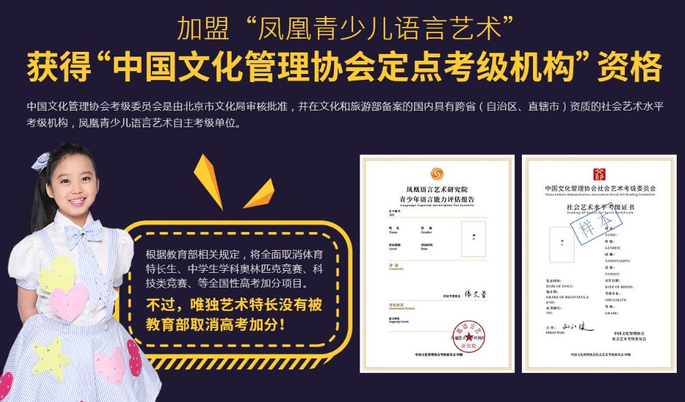 凤凰青少儿语言艺术资格证
