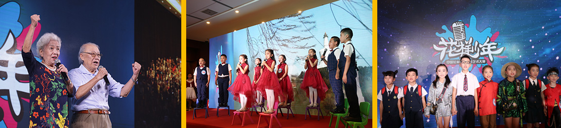 凤凰青少儿语言艺术展演
