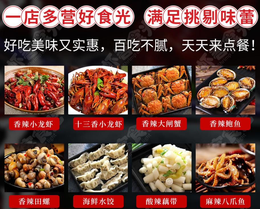 蝦客食光產品多樣