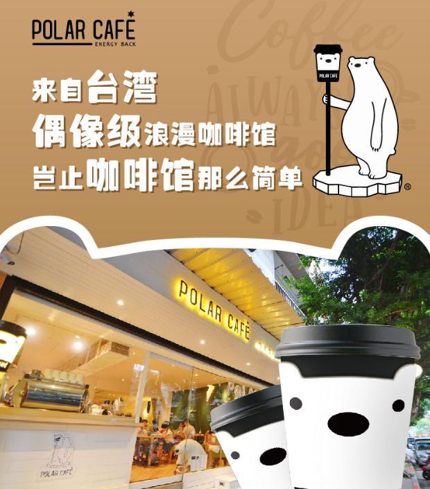 POLAR-CAFE咖啡海报