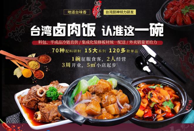 锅先森卤肉饭快餐加盟