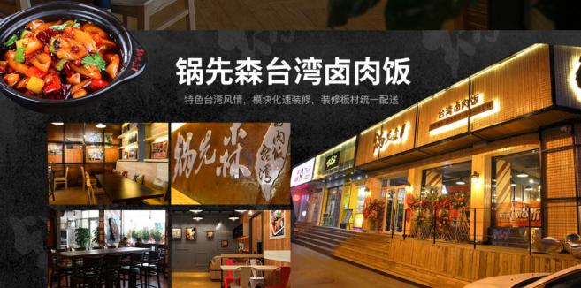 锅先森卤肉饭快餐门店