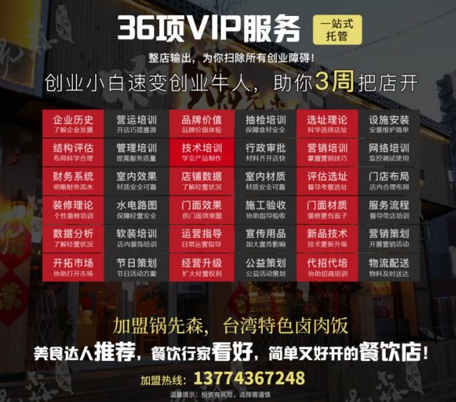 36项VIP服务
