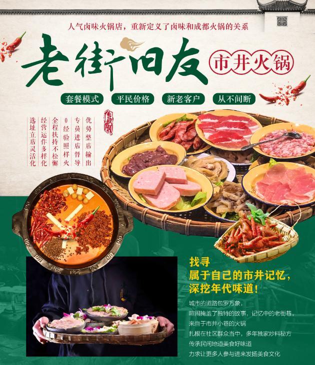 老街旧友市井火锅海报