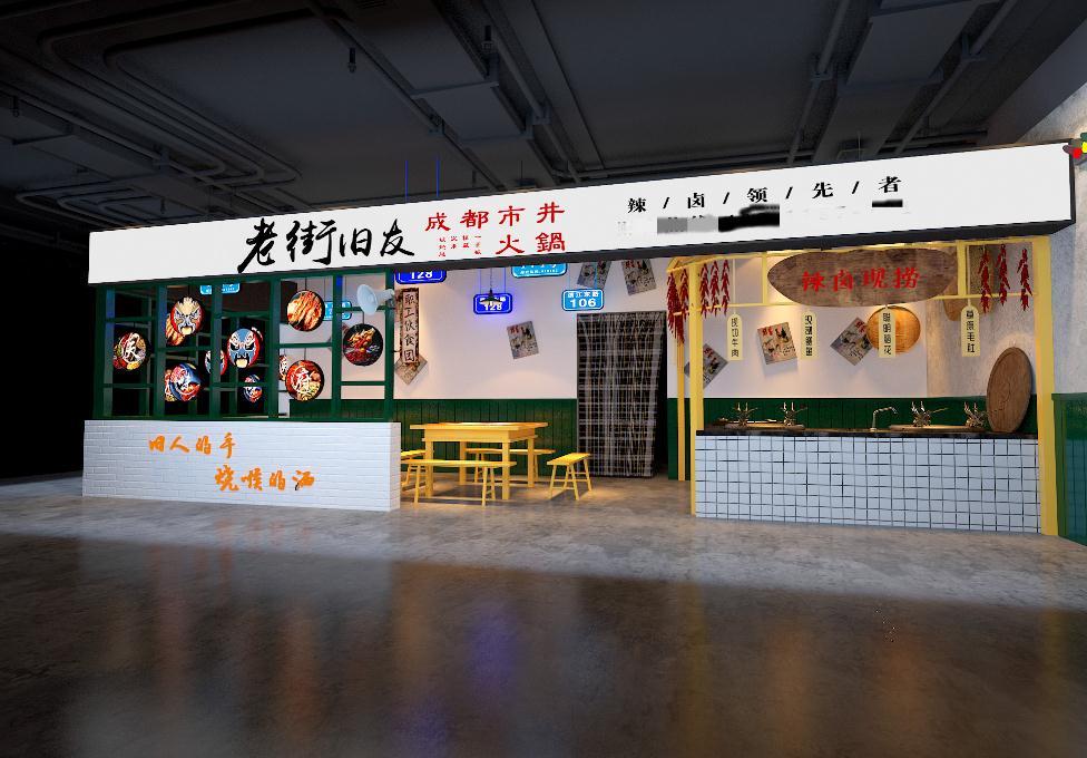 老街旧友市井火锅门店