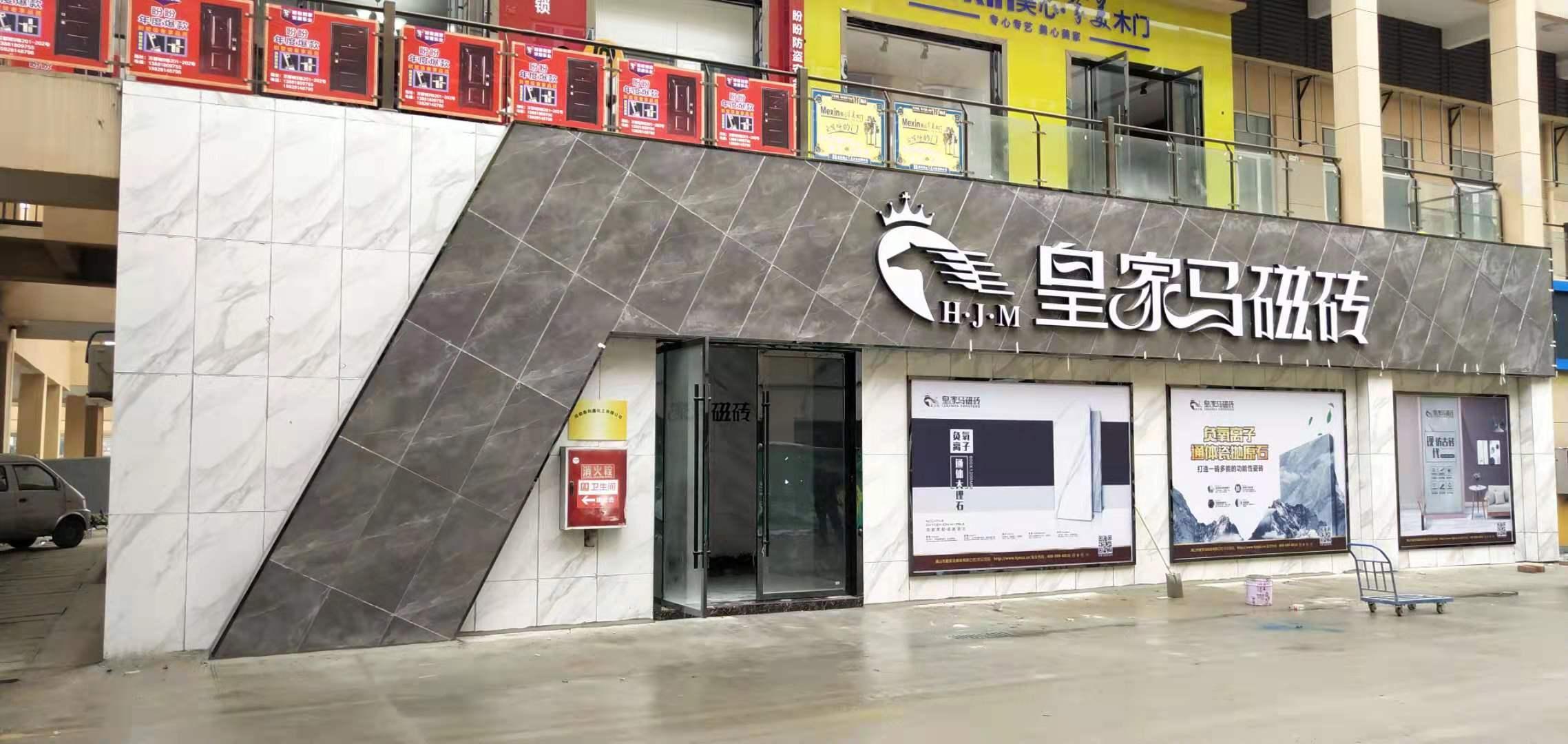皇家马瓷砖门店