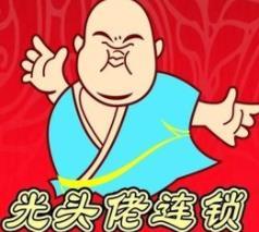 光头佬水晶饺