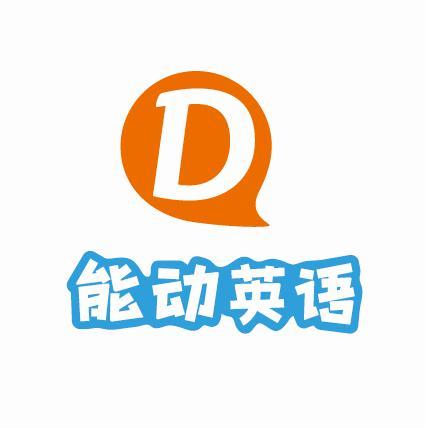 能动英语品牌logo