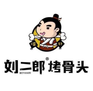 劉二郎烤骨頭
