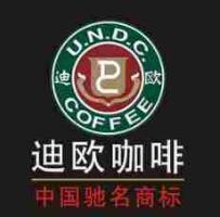迪欧咖啡店