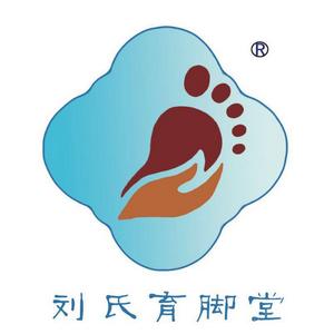 刘氏育脚堂