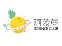 阿菠萝科学俱乐部