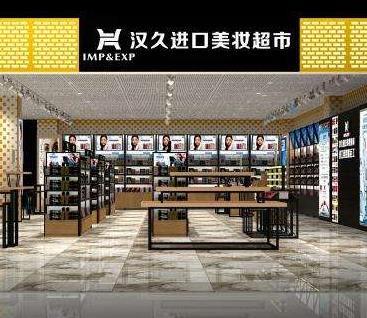 汉久化妆品超市