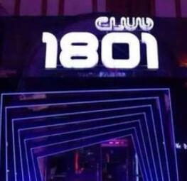 1801酒吧