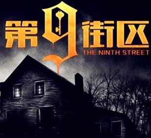 第九街区真人密室逃脱