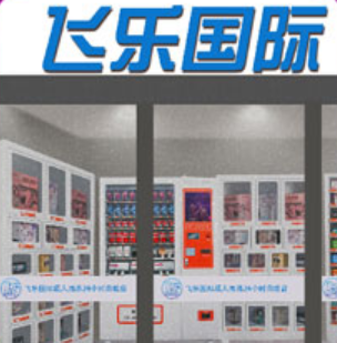 飞乐国际门店