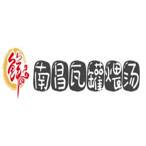 南昌瓦罐煨汤