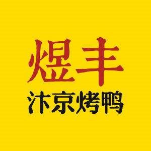 煜丰汴京烤鸭
