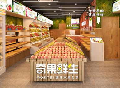 奇果鲜生水果超市门店效果图