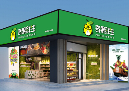 奇果鲜生水果超市门头