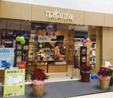 那兰图化妆品店