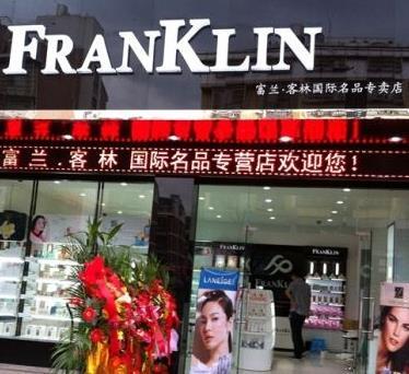 富兰客林化妆品门店