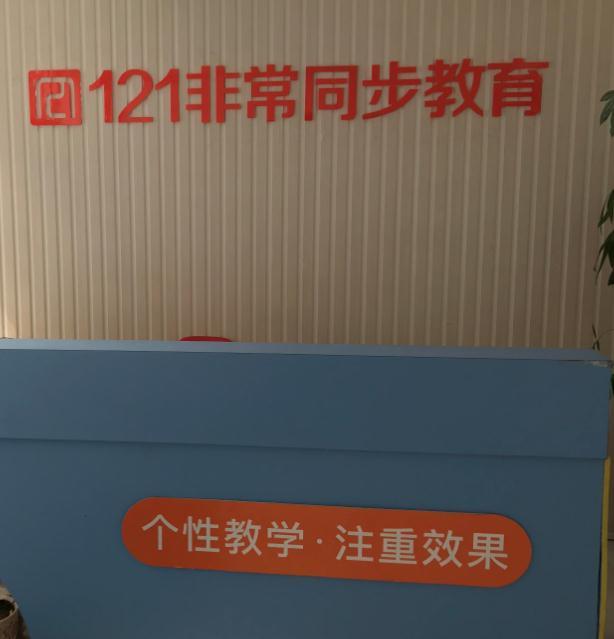 121同步教育环境4