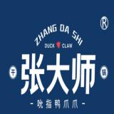 张大师鸭爪爪火锅